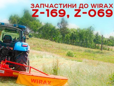 Нове надходження запчастин до роторних косарок Wirax Z-169, Z-069
